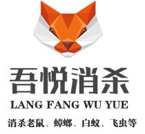 雷竞技app下载官方版iso吾悦有害生物防治有限公司